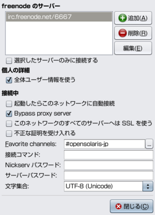 Screenshot-XChat: freenode 編集.png
